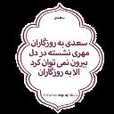 استیکر های اشعار فارسی